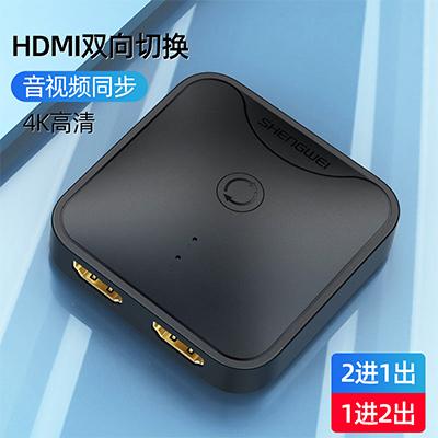 【4K高清】胜为2口双向高清HDMI切换器 一进二出/二进一出 HS-1020