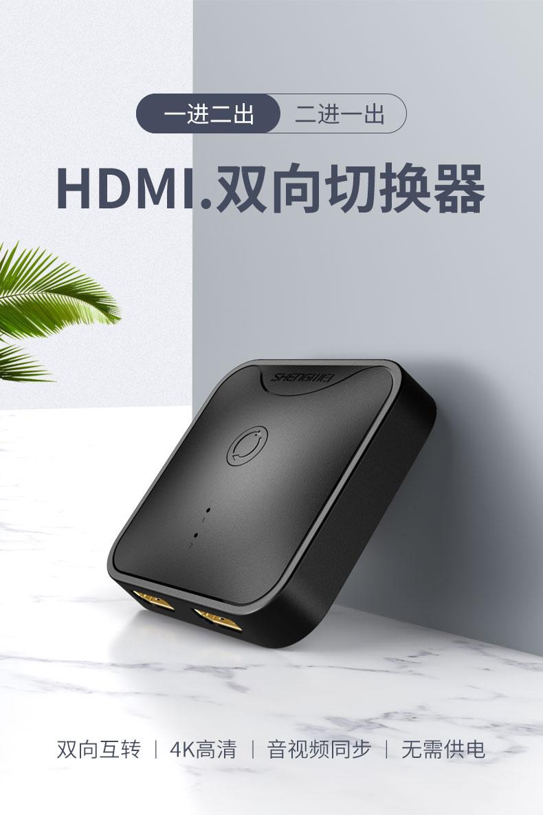 胜为HDMI双向视频切换器HS-1020-----详情01