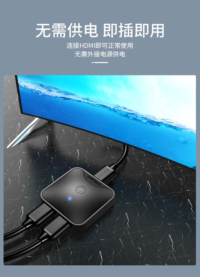 胜为HDMI双向视频切换器HS-1020-----详情05