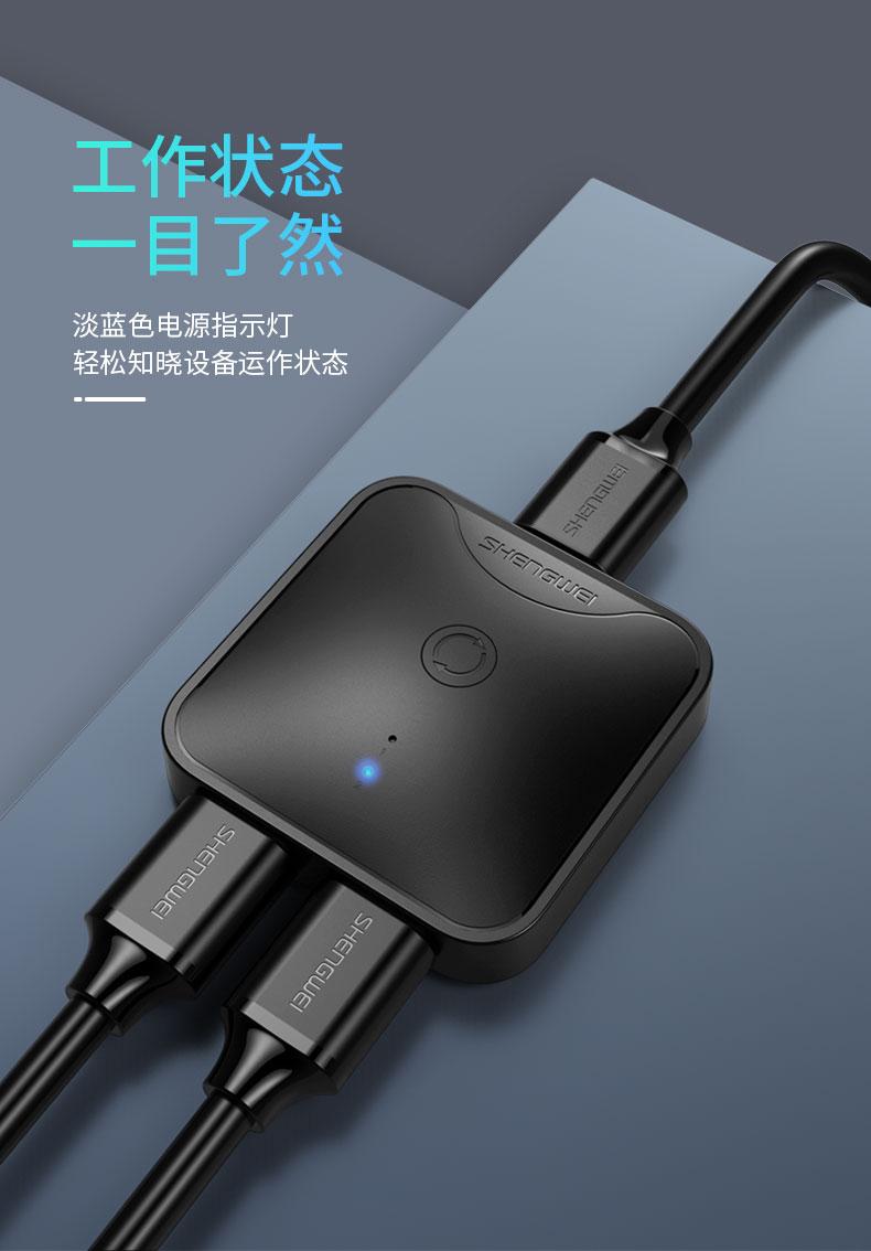 胜为HDMI双向视频切换器HS-1020-----详情06