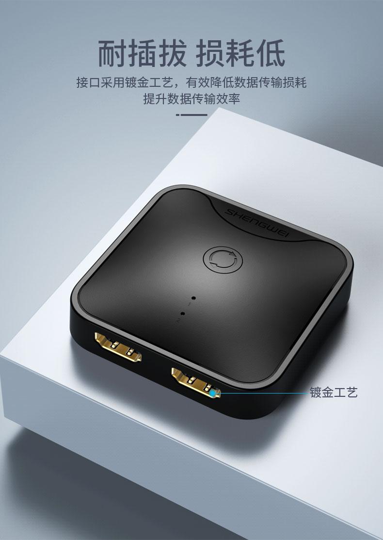 胜为HDMI双向视频切换器HS-1020-----详情07