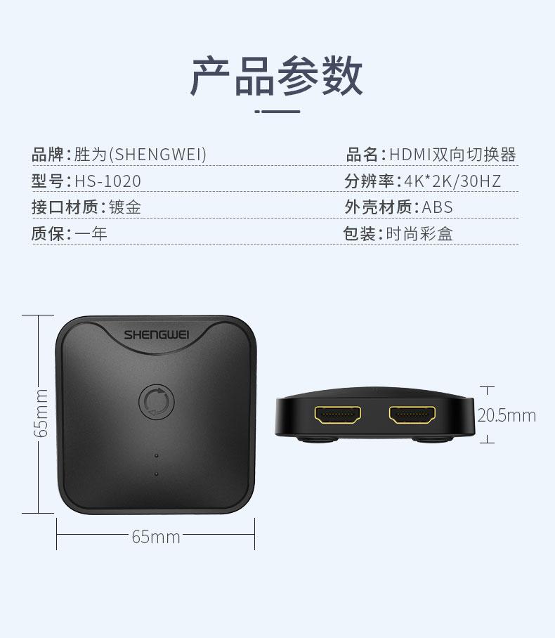 胜为HDMI双向视频切换器HS-1020-----详情10