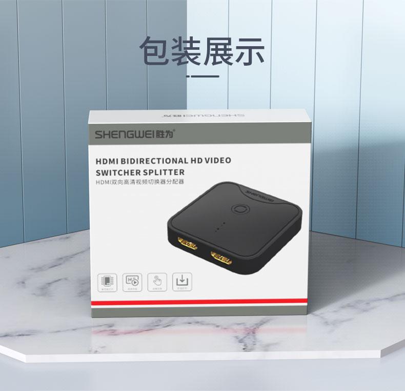 胜为HDMI双向视频切换器HS-1020-----详情12