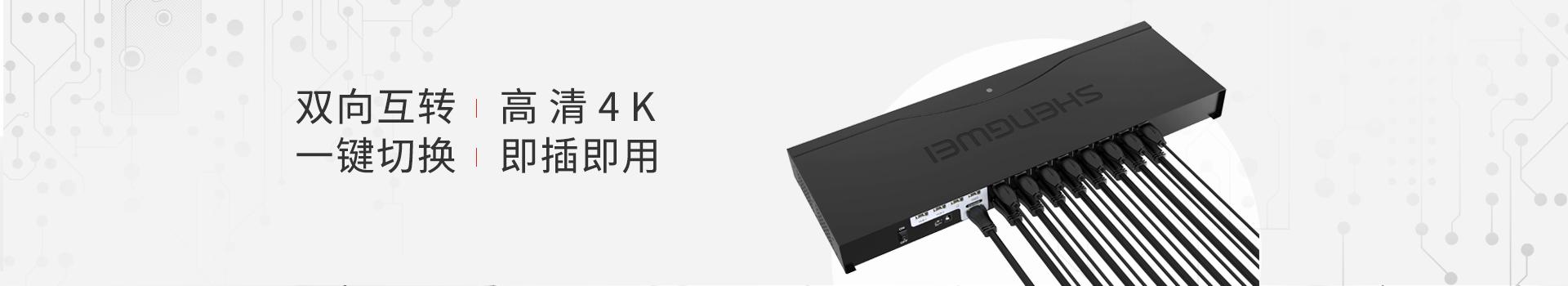 胜为 HDMI切换器,双向互转、高清4k、一键切换、 即插即用
