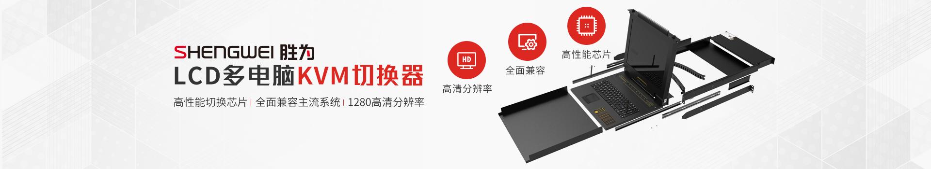 胜为LCD多电脑kvm切换器,高性能切换芯片