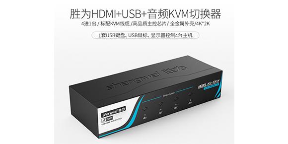 胜为四进一出HDMI KVM切换器-品质承诺