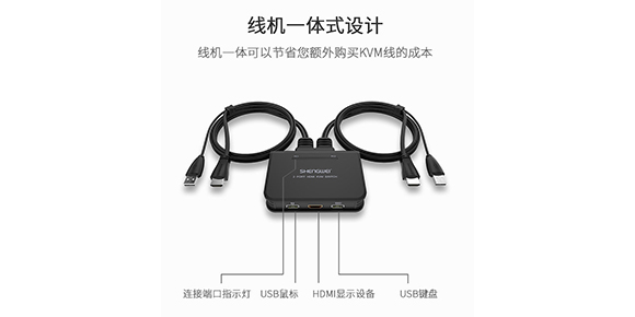 胜为4K高清HDMI KVM切换器__KS-72HA