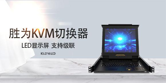 级联led kvm切换器-深圳胜为