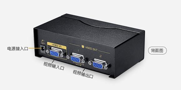 胜为铁壳一分二高清VGA视频分配器VS-5002接口展示
