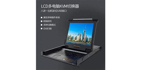 胜为科技8进1出LCD KVM切换器KS-4708LCD