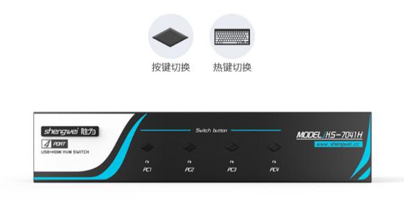 4口HDMI切换器-胜为科技