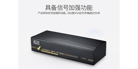 胜为一进四出VGA分配器VS-5004-信号加强