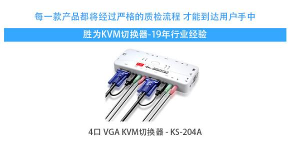 胜为桌面式vga kvm切换器