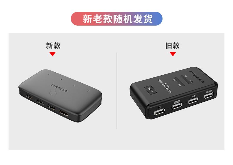 胜为4K高清4口HDMI KVM切换器__790_00
