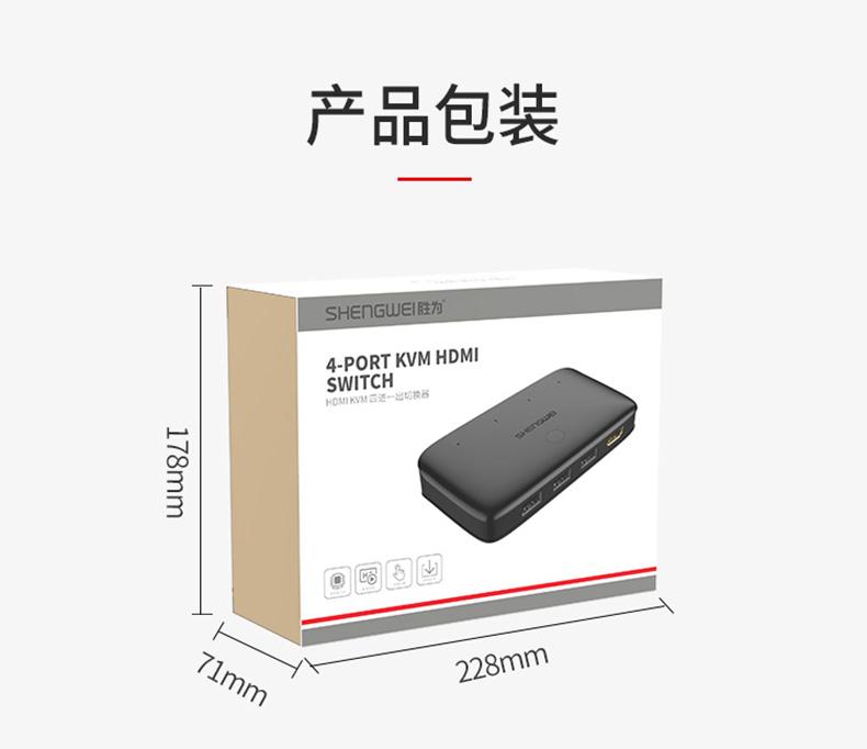 胜为4K高清4口HDMI KVM切换器__790_14