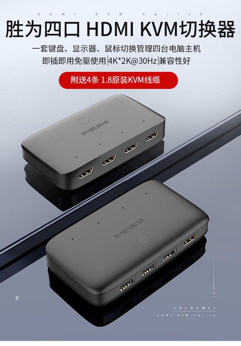 胜为4K高清4口HDMI KVM切换器__790_01