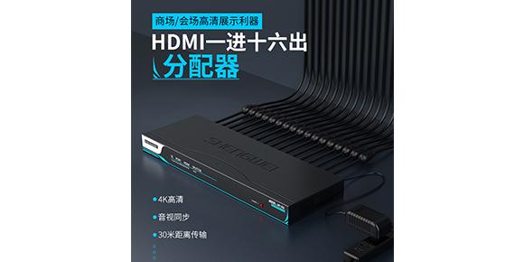 胜为16口HDMI视频分配器-产品展示