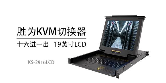 16口液晶KVM切换器-胜为科技