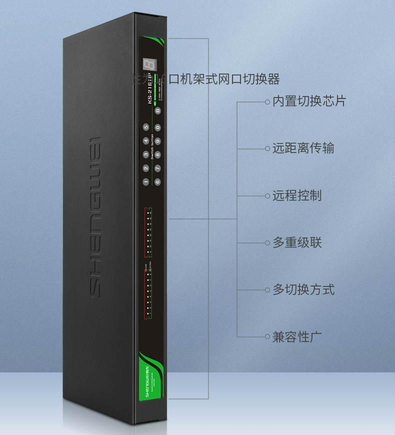 16口KVM切换器KS-2161IP-胜为科技
