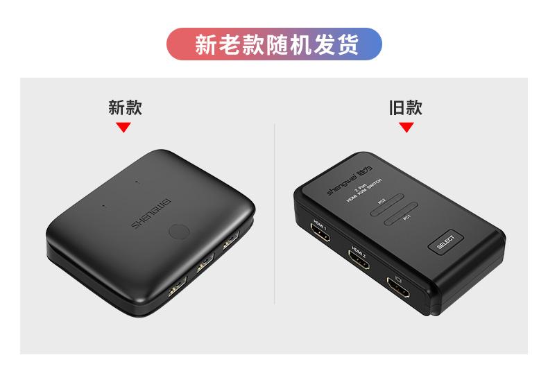 胜为4K高清HDMI KVM切换器2口KS-302H___790__01