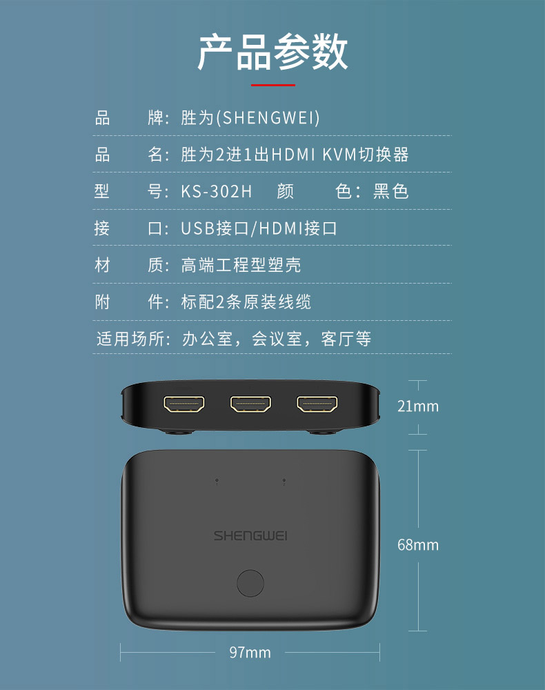 胜为4K高清HDMI KVM切换器2口KS-302H___790__14