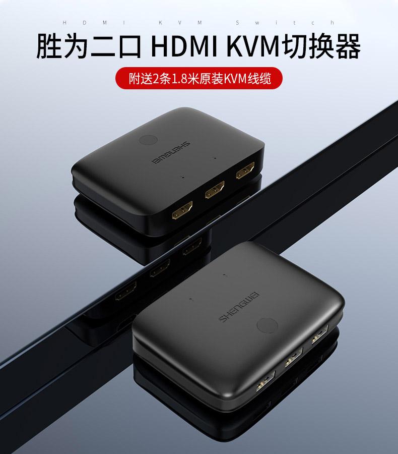胜为4K高清HDMI KVM切换器2口KS-302H___790__02