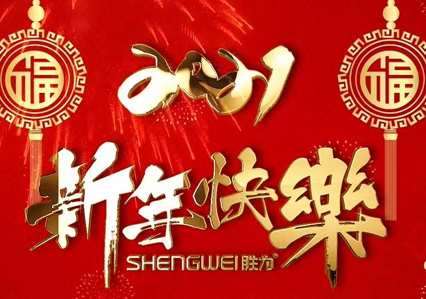 胜为品牌祝您2021年新年快乐!