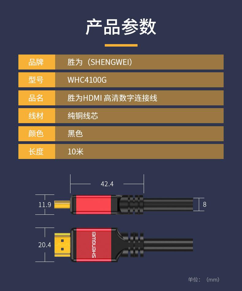 胜为4K HDMI高清线WHC4100G___13