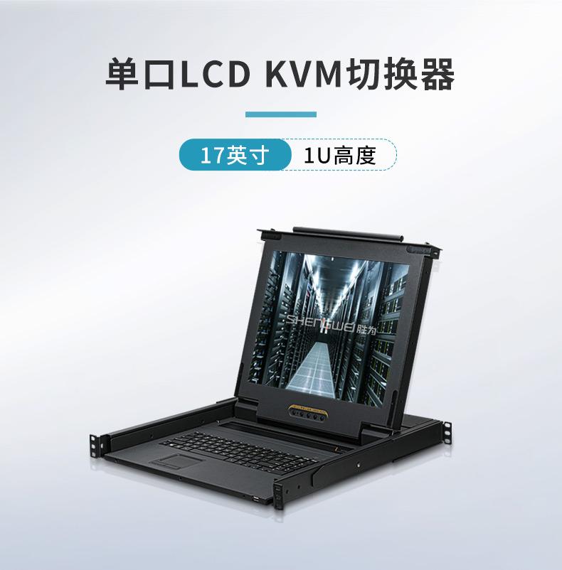 切换器KS-2701L_03