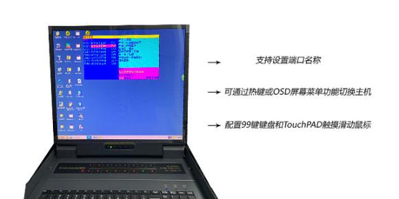 lcd kvm一体机设置端口名称