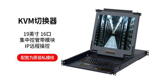 胜为带屏幕数字KVM切换器KS-2916CI