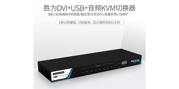 胜为8口机架式DVI KVM切换器KS-7081D