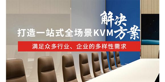 胜为给您提供一站式KVM方案