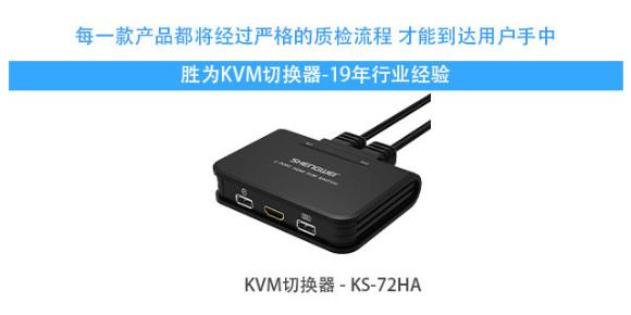 线机一体HDMI切换器-胜为科技