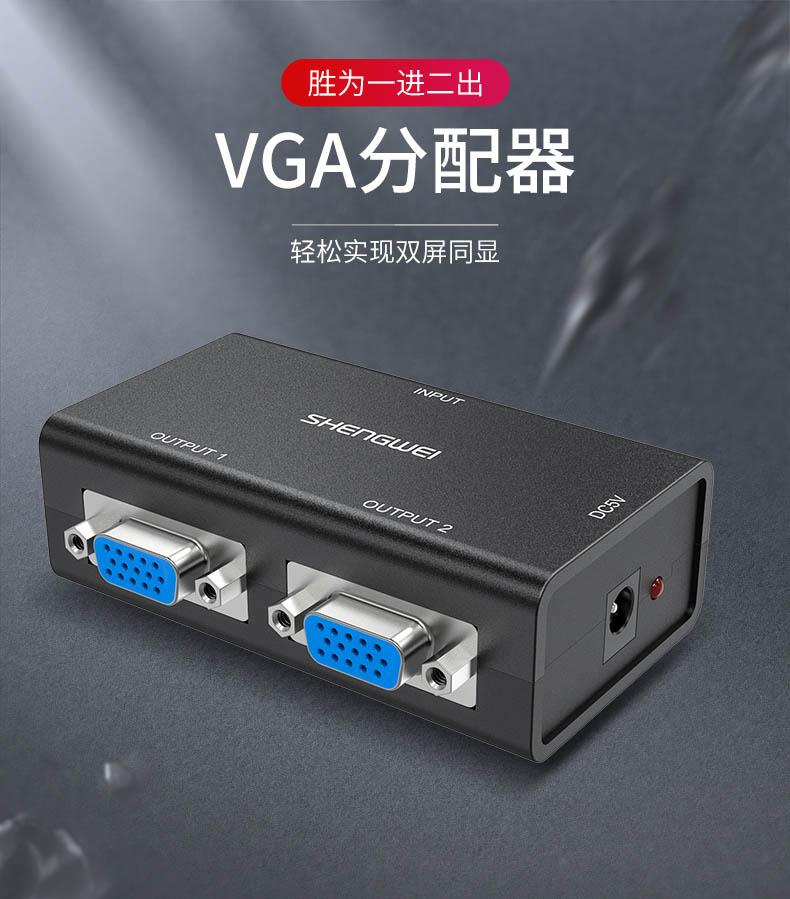 胜为2口高清VGA分配器VS-202----详情01