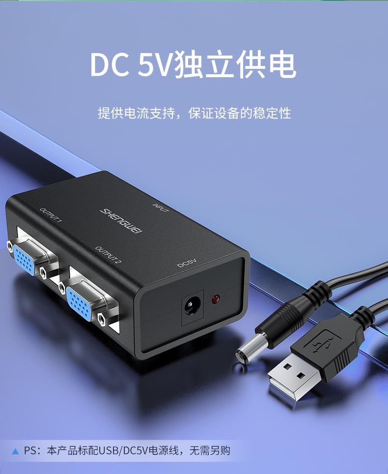 胜为2口高清VGA分配器VS-202----详情07
