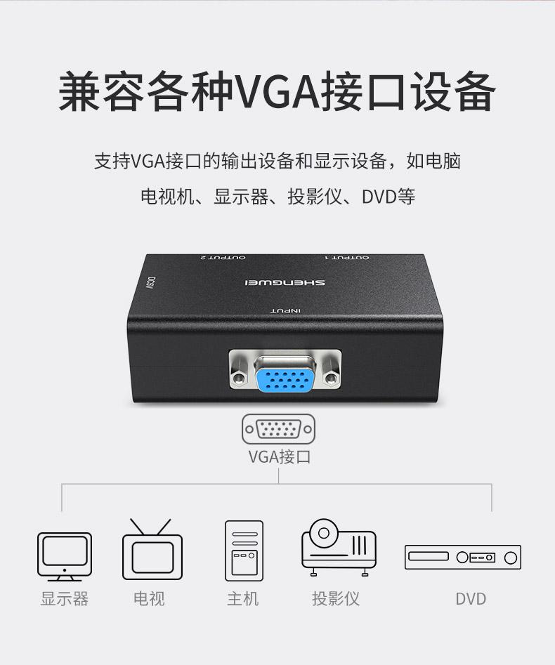 胜为2口高清VGA分配器VS-202----详情10