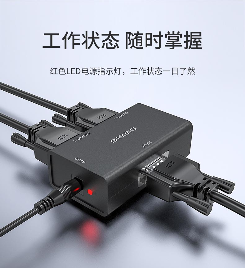 胜为2口高清VGA分配器VS-202----详情12