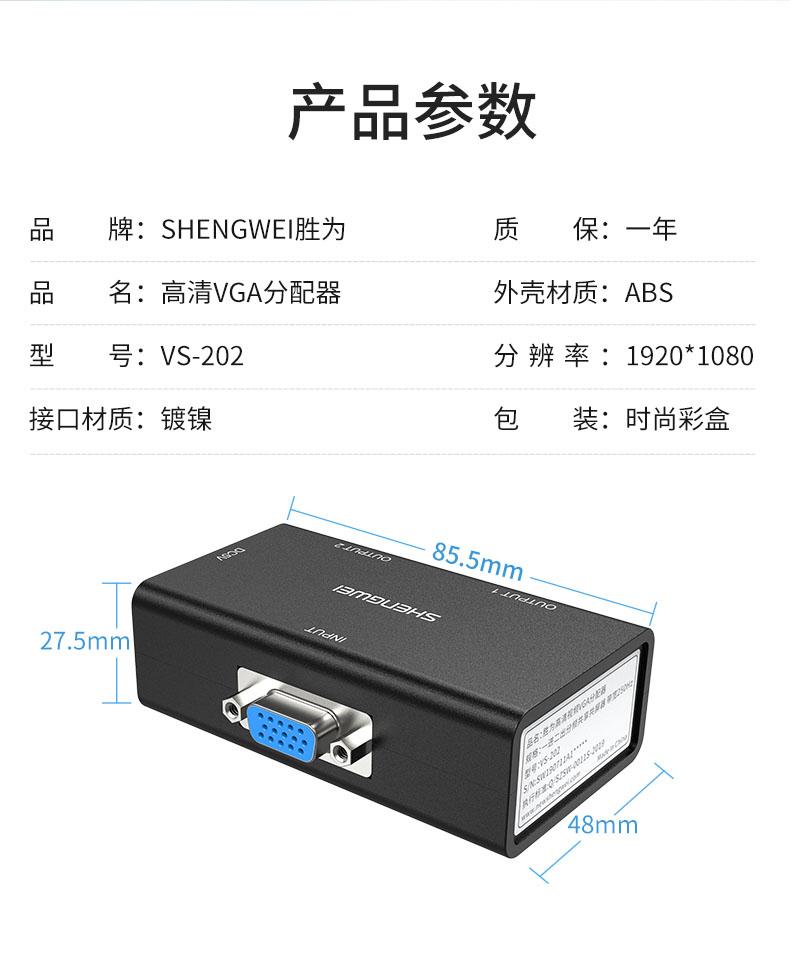 胜为2口高清VGA分配器VS-202----详情14