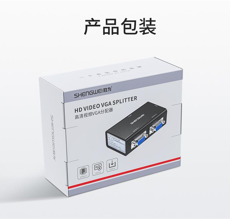 胜为2口高清VGA分配器VS-202----详情15