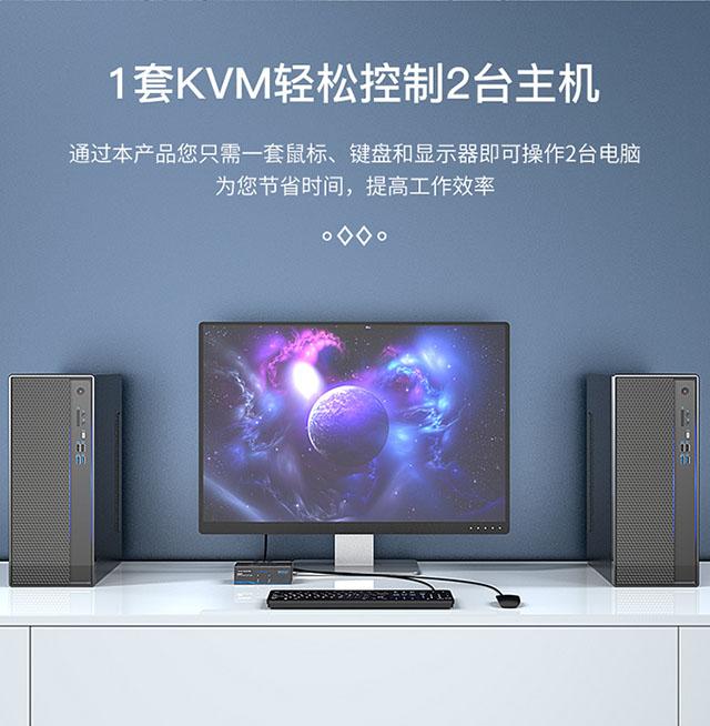 KVM音视频切换器KS-1021UA_02