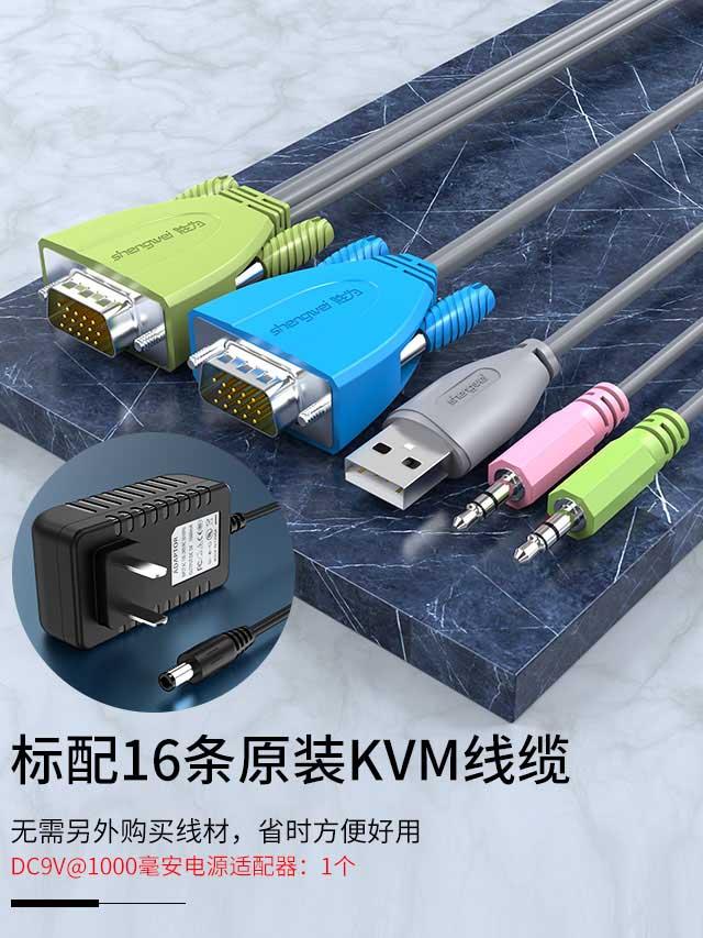 16口机架型KVM切换器KS-1161UA-------640px_12