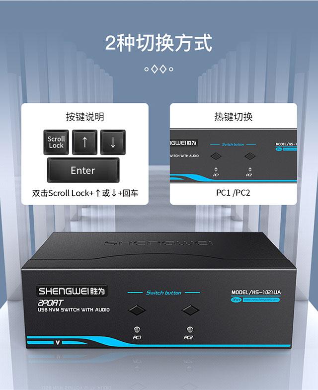 KVM音视频切换器KS-1021UA_04
