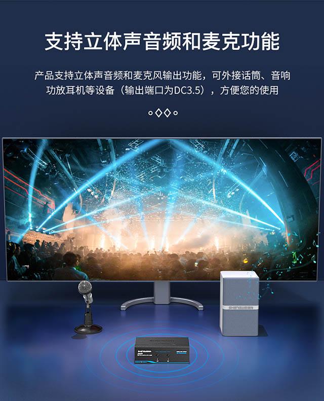 KVM音视频切换器KS-1021UA_07
