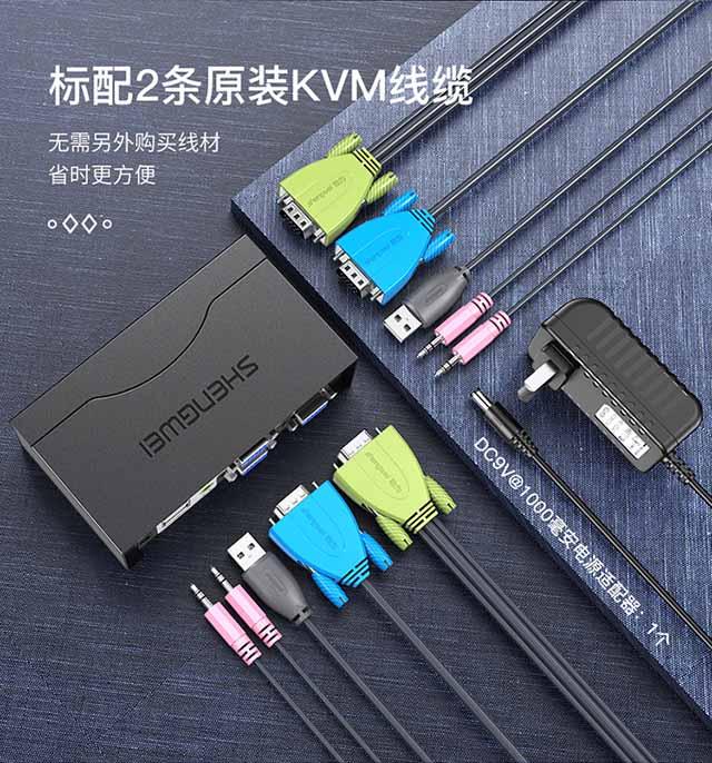 KVM音视频切换器KS-1021UA_11