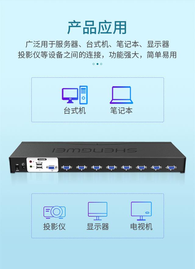 胜为8进1出KVM音视频切换器KS-1081UA_03