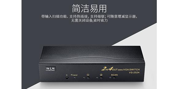桌面式VGA矩阵分配器VS-2524简洁易用