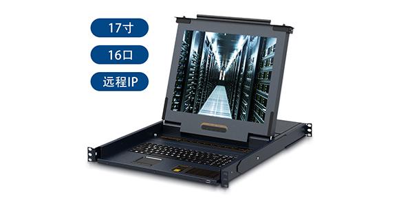 远程16口LCD KVM切换器-胜为科技
