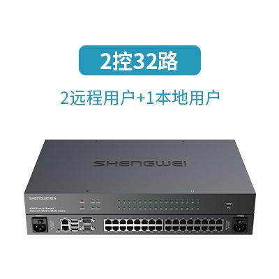 【2控32路】企业级数字KVM 32口远程IP KVM切换器「KS-3232IP」