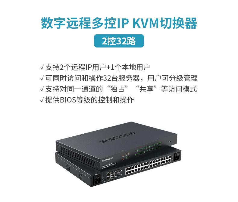 2控32路数字远程IP KVM切换器-胜为